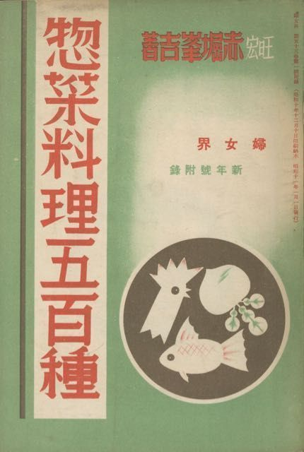 ; S zai ry ri ghyakushu. [trans: Fifteen Kinds of Prepared Dishes]. Minekichi Akahori, Women's World, Fujokai-sha.