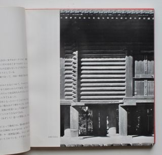 Ise: Nihon kenchiku no genkei. : . [Ise: The original form of Japanese architecture (trans.)].